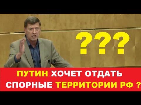 ЕДРО Оставляет лазейку для отчуждения территорий России