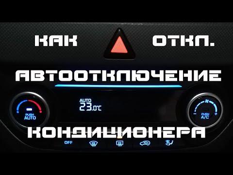 Как отключить автовключение кондиционера Hyundai Creta (на примере климат-контроля)
