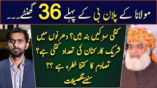 First 36 hours of Fazal ur Rehman's 'Plan B' || Siddique Jaan