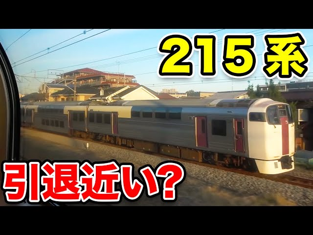 【湘南ライナー】オール2階建て通勤電車 215系電車を解説【ビューやまなし】