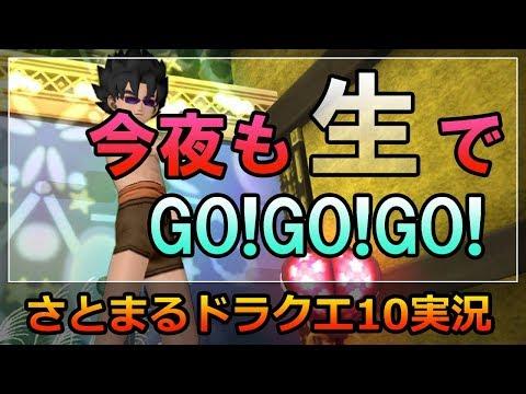 ドラクエ10実況【とりあえず邪神!その後は未定!】 - YouTube