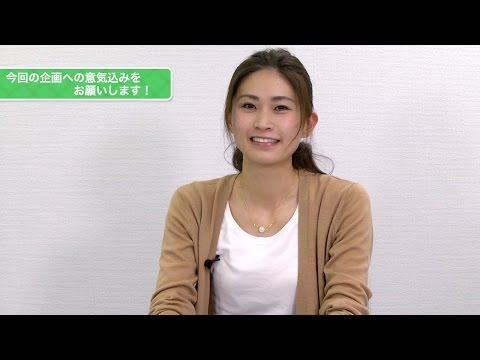 オンスク.JP 『資格取得への道』〜東郷 愛弓さん編〜