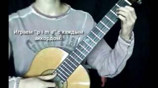 Видеошкола. Уроки игры на гитаре для начинающих. (3 из 7)