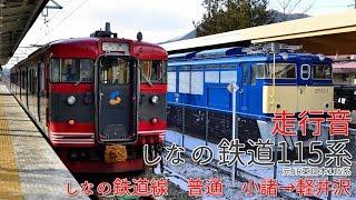 【全区間走行音】しなの鉄道115系 小諸→軽井沢