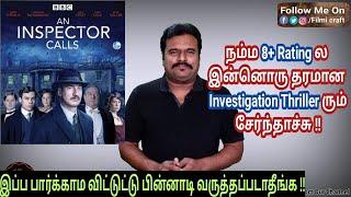 An Inspector Calls (2015) British Thriller Movie Review in Tamil by Filmi craft Arun