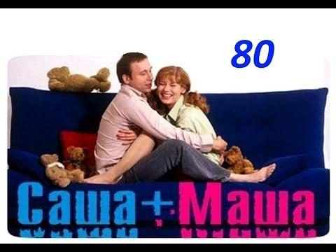 Саша и Маша 80 серия
