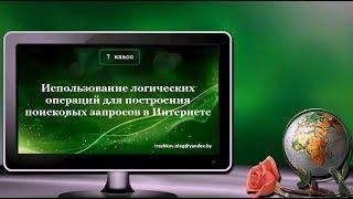 УРОК 07.  Использование логических операций для построения поисковых запросов в Интернете (7 класс)