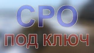 купить сро проектирование в московской области(, 2017-12-11T12:33:33.000Z)