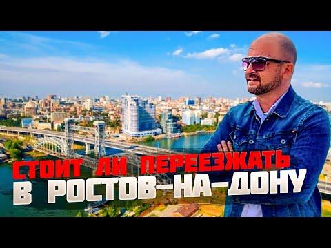 🔴 РОСТОВ-НА-ДОНУ 2019 : Стоит ли ПЕРЕЕЗЖАТЬ в этот город? От Александровки до Центра : Ростов
