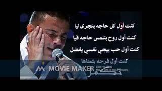 اغنية اول كل حاجة - عمرو دياب - صولو صوت فقط بدون موسيقى
