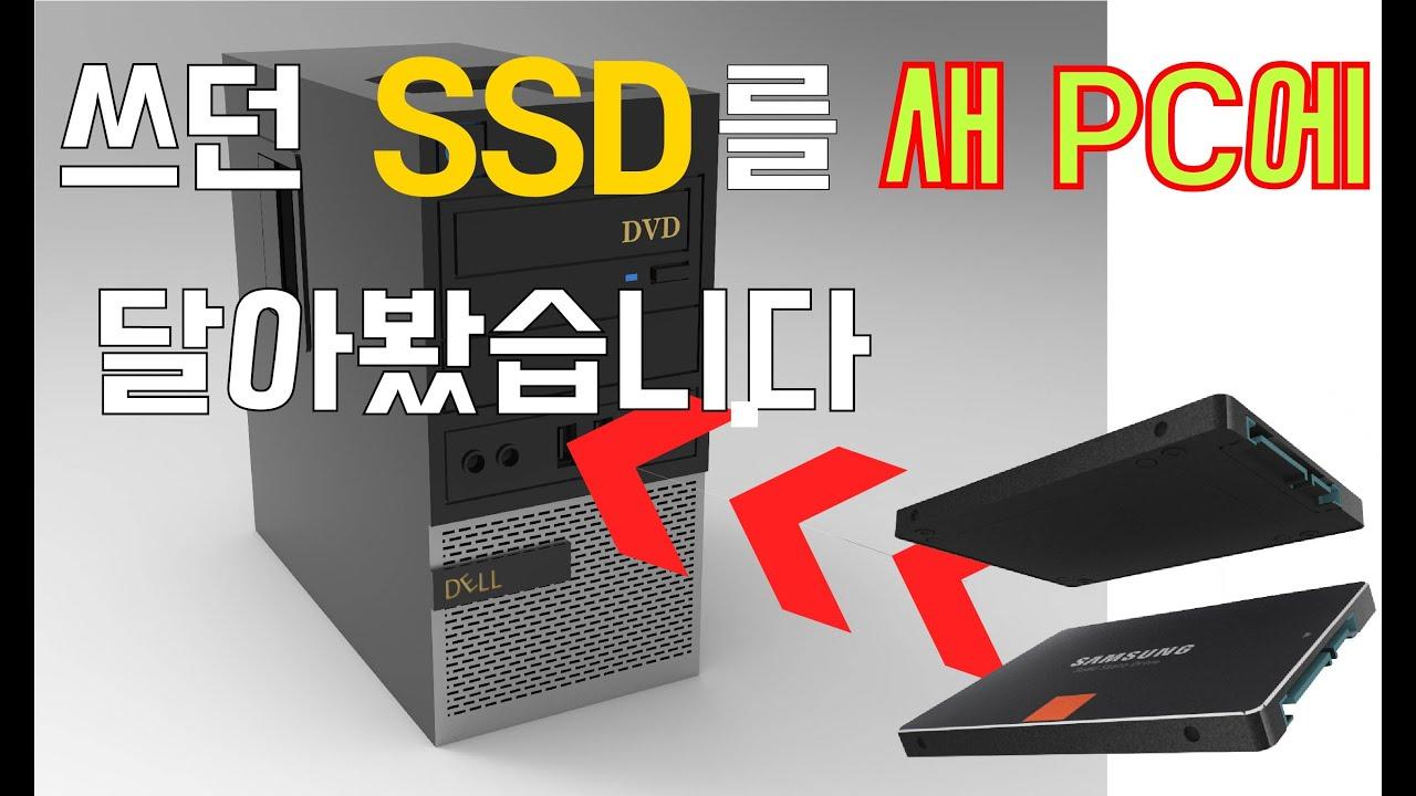 기존 컴퓨터에서 쓰던 SSD를 새로운 컴퓨터로 이전 설치 하는 동영상 내용입니다. 윈도우 재 설치 없이 사용하던 SSD 복제후 전혀 새로운 PC에 설치해봤습니다.