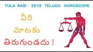 Tula Rasi 2019 Rasi Phalalu | Libra 2019 Telugu Horoscope