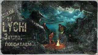 escape from tarkov Стрим: [EVIL] Lychi PVP.
