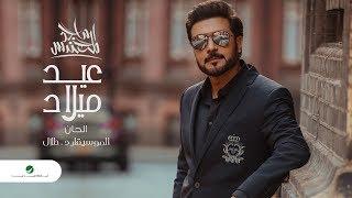 Majid Al Mohandis ... Eid Milad - 2020 | ماجد المهندس ... عيد ميلاد - بالكلمات