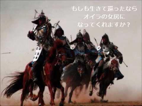 【戦国からのプロポーズ】オリジナルソング(戦国シリーズ其の1)