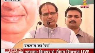 Breaking News : Shivraj Singh Chauhan Live From Ratlam