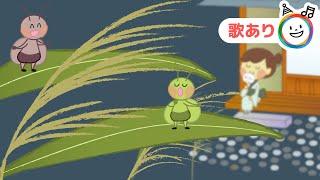 歌ありバージョンの童謡「虫のこえ」です。 秋を感じる鈴虫や松虫の鳴き...