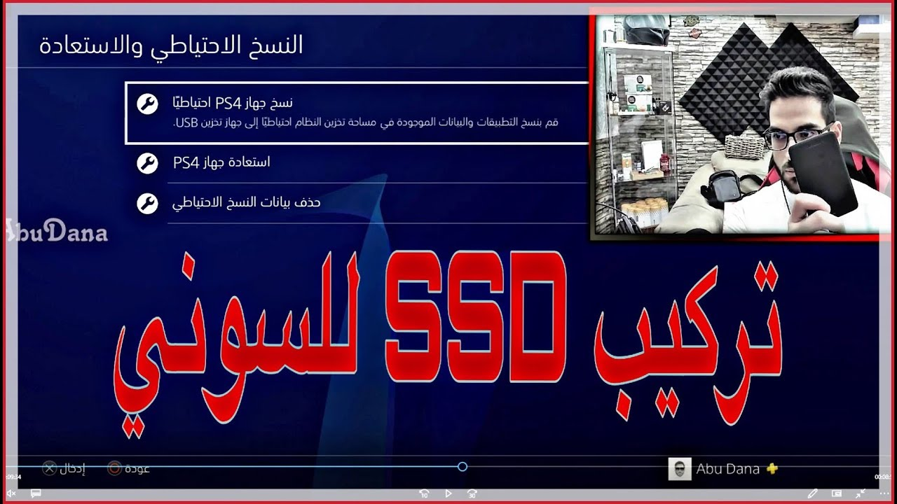 تركيب ميموري للسوني يخليه صاروخ Installation Of Ssd Playstation Memory Card Youtube