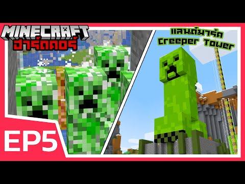 Minecraft ฮาร์ดคอร์   สร้างแลนด์มาร์ค ฟาร์ม Creeper Tower EP5