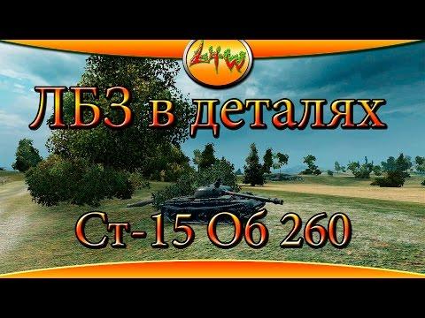 ЛБЗ в деталях Ст-15 Об260 ~World of Tanks~