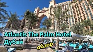 Отель Атлантис Дубаи Atlantis The Palm hotel обзор номера территории и еды