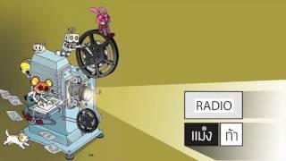 RadioMANGA 17 thumbnail