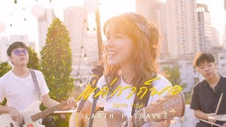 แค่เราก็พอ(With You) - Earth Patravee [OFFICIAL TEASER]