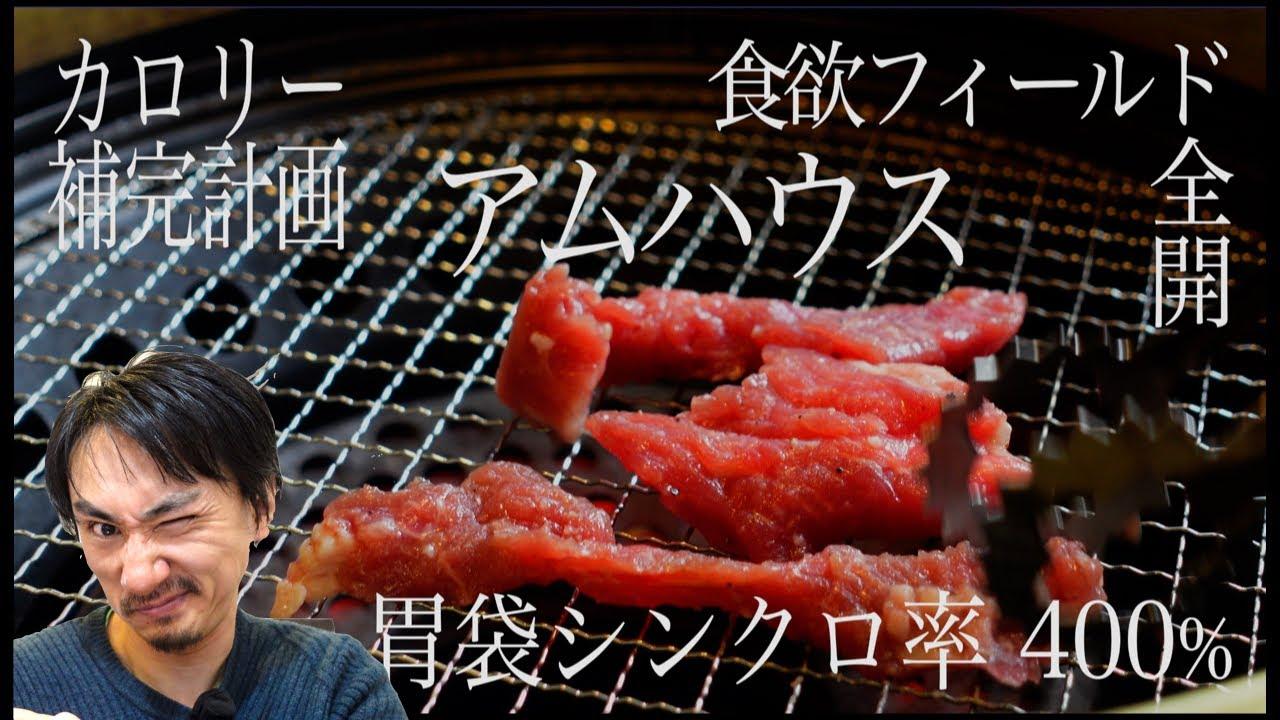 【30代男性 ぼっちめし】コスパ最強のひとり焼き肉ビュッフェ、アムハウス。久しぶりに行った食べ放題、その結末は?