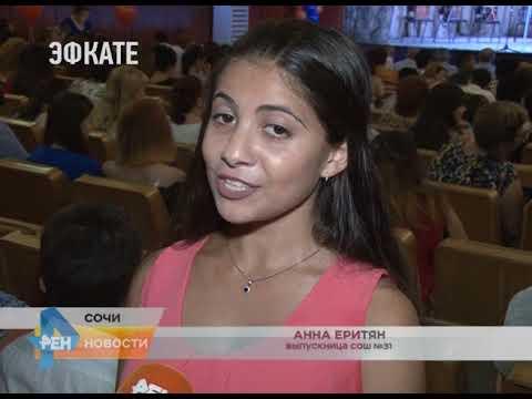 Сочинский «Союз армян России» поздравил юных соотечественников, закончивших школу с золотой медалью