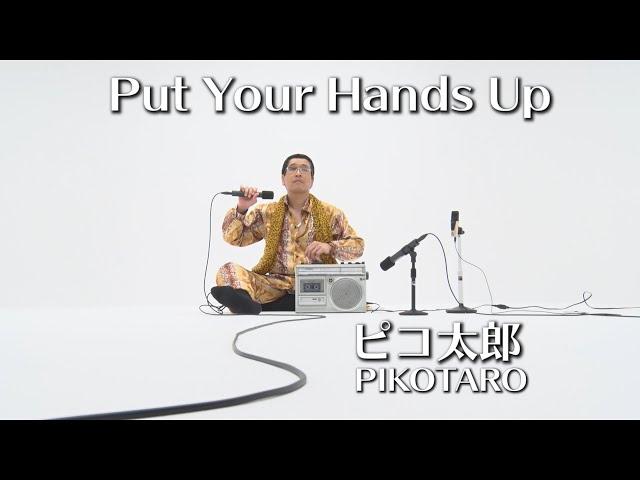 Put Your Hands Up / PIKOTARO(ピコ太郎)