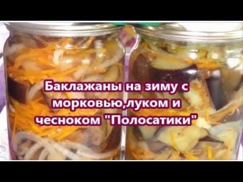 лобио из баклажан скрипка рецепты