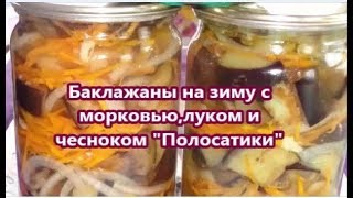 """Баклажаны на зиму с  морковью,луком и  чесноком """"Полосатики""""Ароматно и вкусно!"""