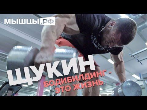 Бодибилдинг - это жизнь! Щукин Александр
