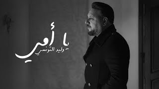Walid Tounsi - Ya Ommi (EXCLUSIVE Music Video) | (وليد التونسي - يا أمي (فيديو كليب حصري