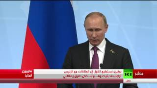 بوتين: مستقبل سوريا والرئيس الأسد يحددهما الشعب السوري وليس وزير الخارجية الأمريكي
