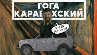 Тимати - Я еду на джипе (Пародия)