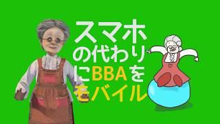バーチャルおばあちゃんCM「BBAモバイル」篇