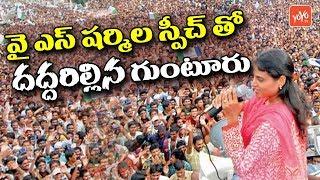 YS Sharmila Reddy Super Speech   YSRCP Election Meeting   Mayabazar Center   Guntur   YOYO TV
