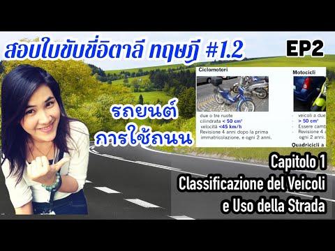 สอบใบขับขี่อิตาลี Ep.2 ประเภทรถ สอบทฤษฎีใบขับขี่อิตาลี | Teoria Patente B Strada Lezione1/2