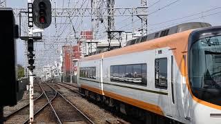【2両編成】近鉄22000系AS22編成 奈良行き特急  大久保通過