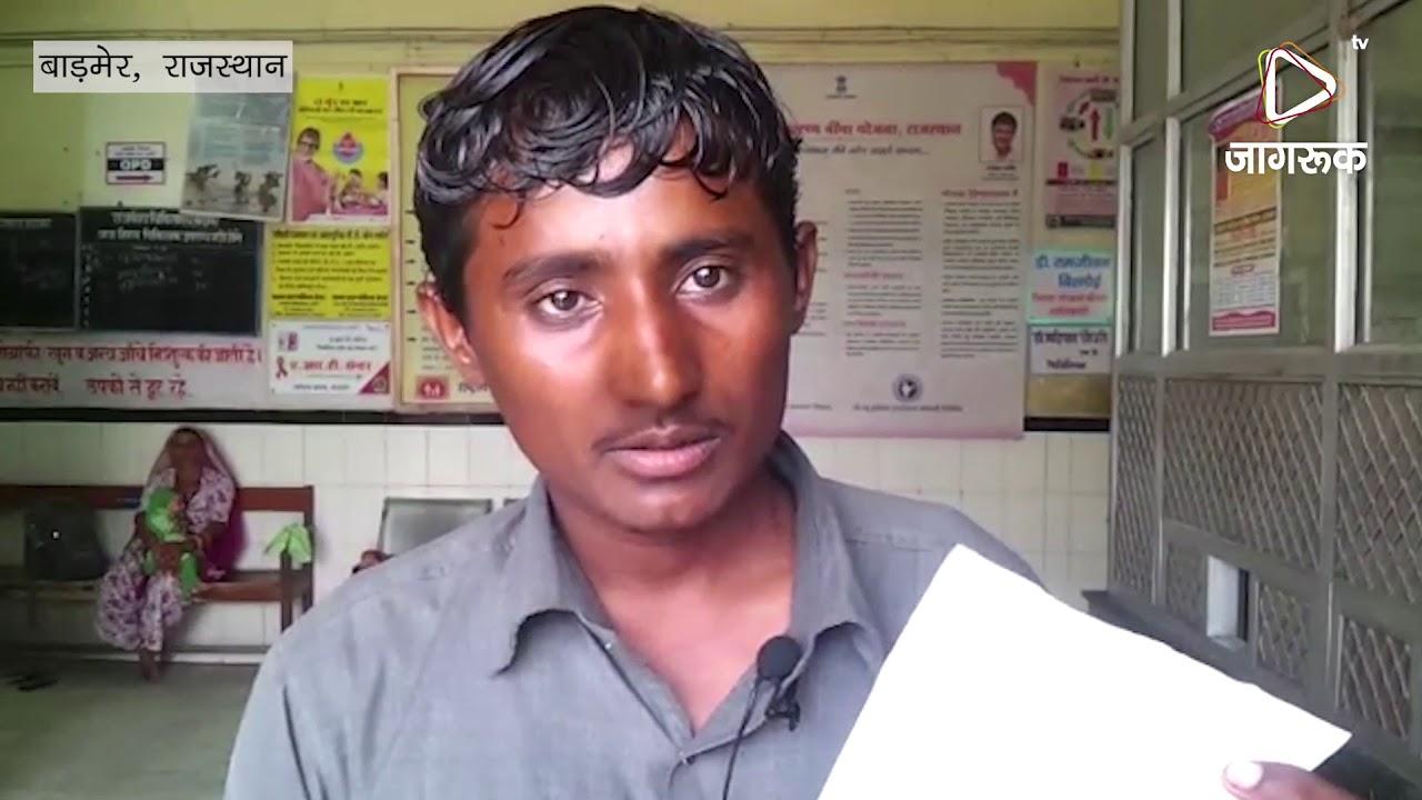बाड़मेर - वरिष्ठ नागरिकों के लिए डायलिसिस निःशुल्क, अस्पताल वसूल रहा रुपये