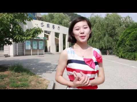 Welcome to Taishan University