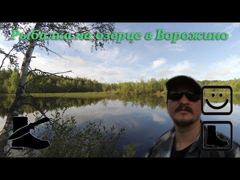 Рыбалка на озерце в Ворожино