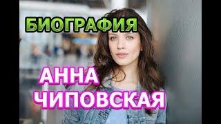 Анна Чиповская - биография, личная жизнь, дети. Сериал Пекарь и Красавица