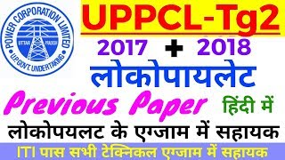 UPPCL Tg2 previous paper in hindi + ALP + UPRVNL