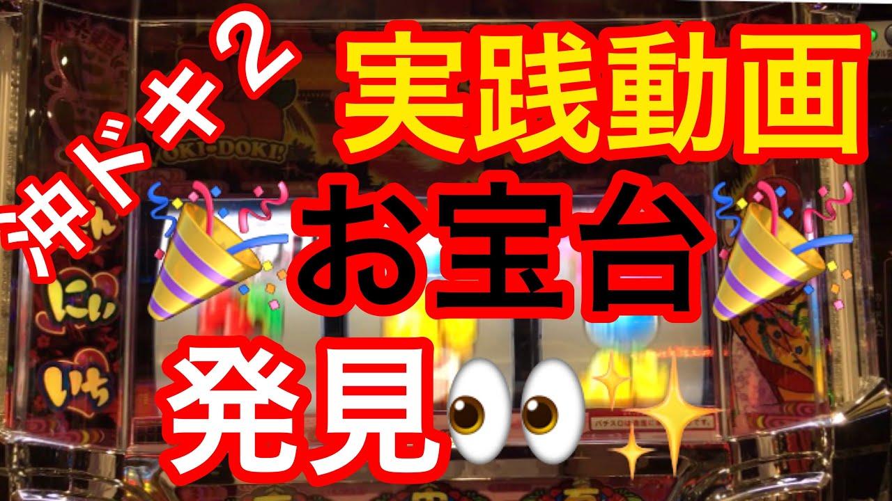 2 沖 動画 ドキ