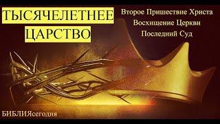 Тысячелетнее Царство /Пришествие Христа, восхищение Церкви, Суд/
