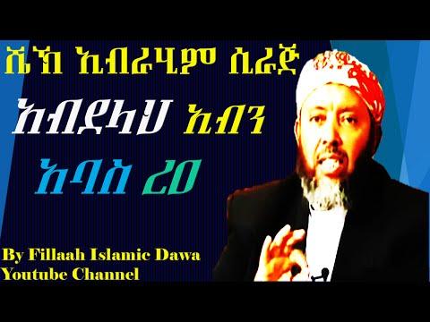 Abdellah Ibn Abbas r.a ~ Sheikh Ibrahim Siraj