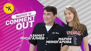 Download Comment Out #10 / Азамат Мусагалиев х Мария Миногарова Mp3 and Videos