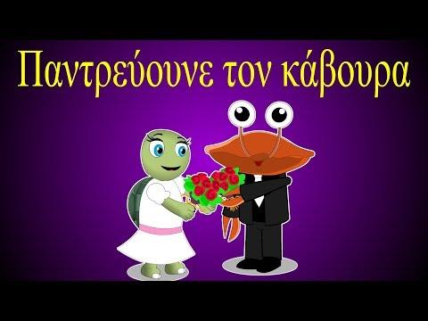 fbc117d0385 Ο Κάβουρας - Παντρεύουνε τον κάβουρα - ελληνικα παιδικα τραγουδια - Greek  kids songs